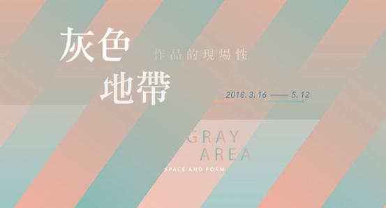 灰色地帶-作品的現場性(Gray Area - Space and Form)
