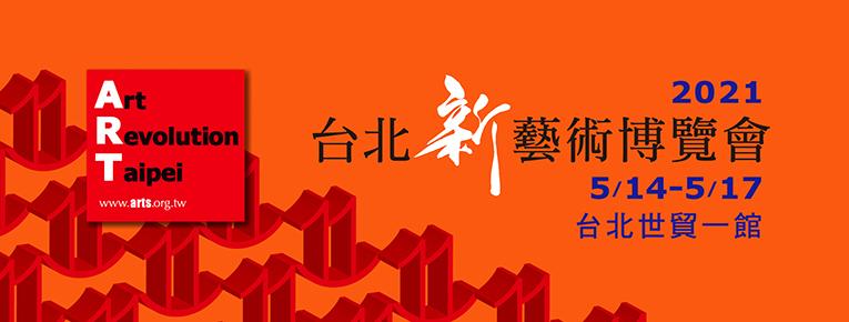 2021「台北新藝術博覽會」
