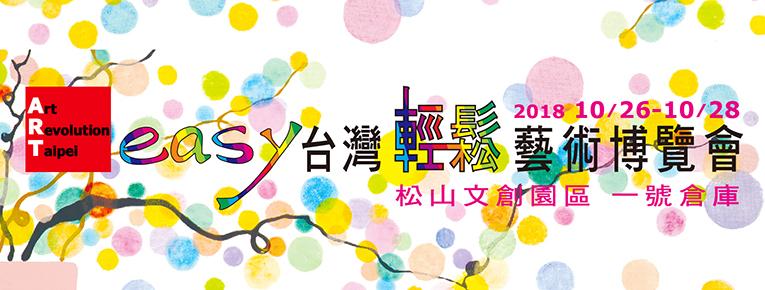 2018 第四屆 台灣 輕鬆藝術博覽會