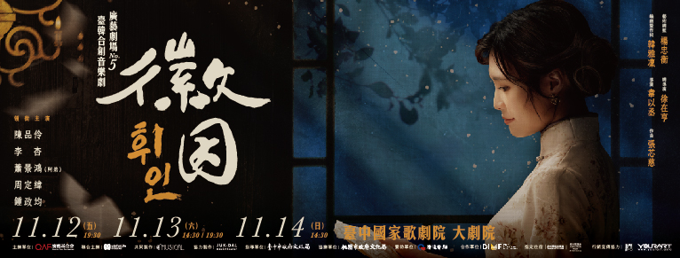 廣藝劇場No.5《徽因》
