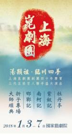 上海崑劇團