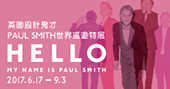 英國設計鬼才 PAUL SMITH世界巡迴特展 HELLO, MY NAME IS PAUL SMITH