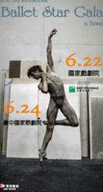 2018 第十二屆國際芭蕾舞星GALA (台北場6/22)(台中場6/24) The 12th Ballet Star Gala