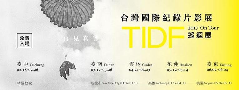 台灣國際紀錄片影展 2017巡迴展