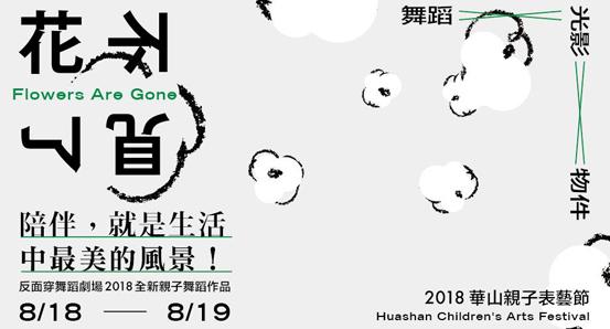 2018華山親子表藝節-《花不見了》 2018 Huashan Children's Art Festival 《Flowers Are Gone》