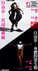 2017歌劇院微劇場-驫舞劇場《自由步-身體的眾生相》