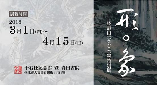 《書畫光年》于右任紀念館暨青田書院~「形。象」林壽山(亮名)水墨特別展