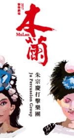 2017朱宗慶打擊樂團 擊樂劇場【木蘭】