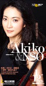 NSO 名家系列《諏訪內晶子& NSO》 NSO Maestro Series - Akiko Suwanai & NSO