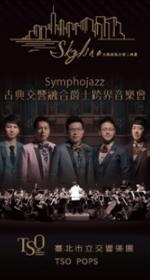 Symphojazz - Skyline x 北市交TSO POPS 古典交響融合爵士跨界音樂會