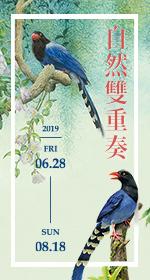 《自然雙重奏》柯鴻圖繪畫與李國欽陶藝創作聯展