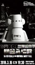 2018TIFA 加拿大DJ無尾熊小子《機器人情歌》