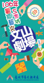 【文山劇場】106年暑期兒童藝文工作坊