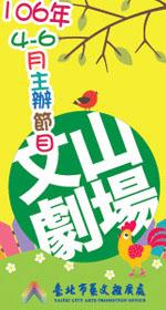 【文山劇場】山豬影像《Animate立體書劇場「愛麗絲夢遊仙境」》 文山劇場【故事劇場系列】