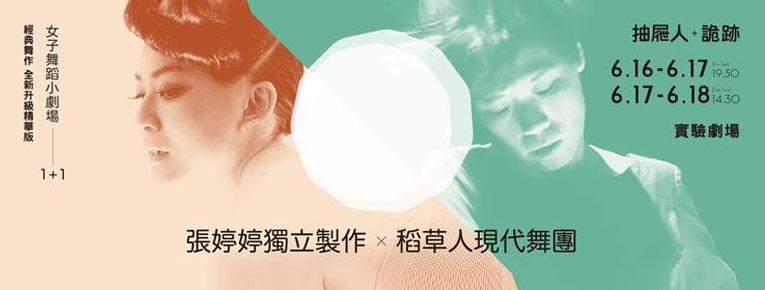 張婷婷獨立製作【女子舞蹈小劇場】經典舞作 1+1《抽屜人》+《詭跡》