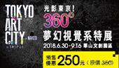 TOKYO ART CITY BY NAKED in TAIPEI 光影東京!360°夢幻視覺系特展