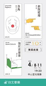 台北愛樂歌劇坊十週年–獨幕劇展 (0408、0410《丑角》)(0409、0411《劇院經理》、《強尼史基基》)
