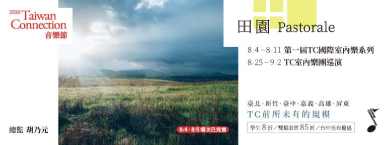 TC室內樂團巡演《田園》 TC Chamber Orchestra Concerts
