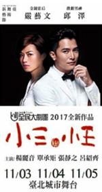2017 新舞臺藝術節-全民大劇團《小三與小王》