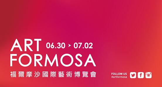 2017 福爾摩沙國際藝術博覽會