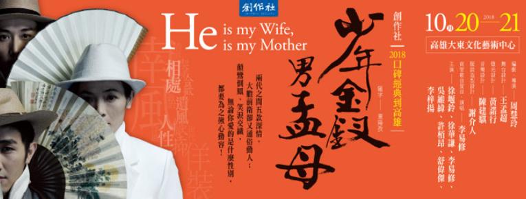 創作社《少年金釵男孟母》口碑經典到高雄 He is my Wife, He is my Mother