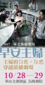 臺北海鷗劇場《早安主婦》 Radio fantasy