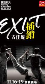2017舞蹈秋天-十口無團/古佳妮《插銷》 Exit