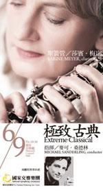 NSO 經典30《極致古典》 NSO Classics 30 - Extreme Classical