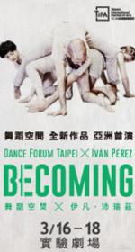 2018TIFA 舞蹈空間 X 伊凡.沛瑞茲《BECOMING》 BECOMING
