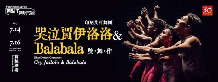 2017新點子舞展─印尼艾可舞團《哭泣賈伊洛洛》《Balabala》 EkosDance Company