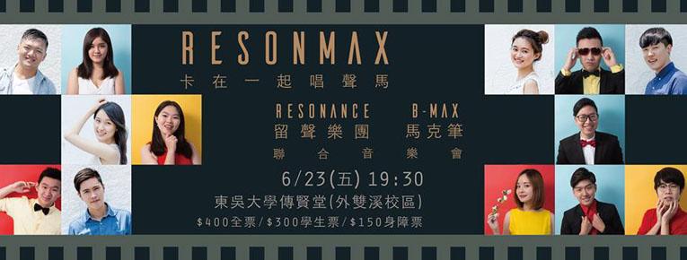 留聲樂團、馬克筆人聲樂團聯合音樂會-卡在一起唱聲馬 ResonMax A Cappella Concert