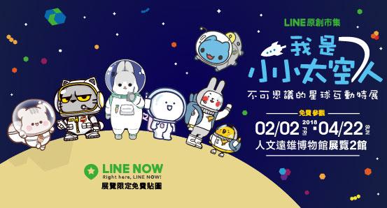 《我是小小太空人─不可思議的星球互動特展》