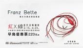 金馬賓館當代美術館-Franz Bette 紅×線特展