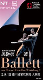 2019 NTT-TIFA 德國萊茵芭蕾舞團《馬勒第七號》 Ballett am Rhein Düsseldorf Duisburg 7