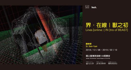 2018數位藝術創作案「蘇紳源:界.在線 獸之初」