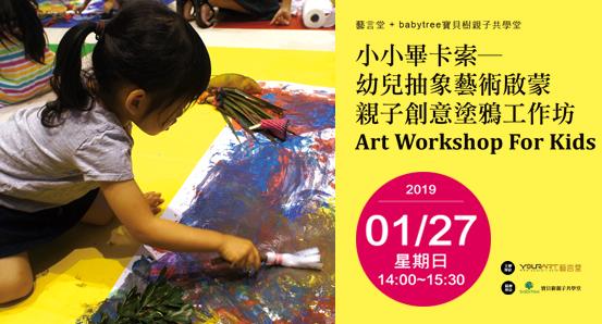 小小畢卡索─幼兒抽象藝術啟蒙。親子創意塗鴉工作坊