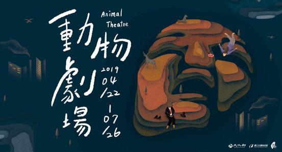 動物劇場(Animal Theatre)藝術銀行主題展