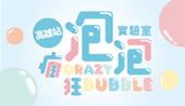 【瘋狂泡泡實驗室】高雄站