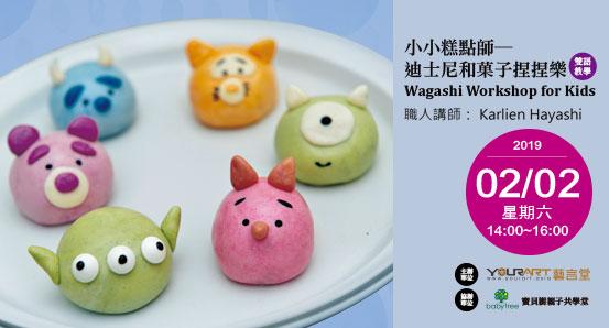小小糕點師─迪士尼和菓子捏捏樂Wagashi Workshop for Kids