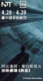 2018 NTT-TIFA 阿比查邦.韋拉斯塔古 放映劇場《熱室》 Apichatpong Weerasethakul Fever Room
