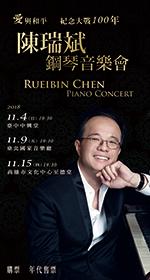 愛與和平 紀念大戰100年 陳瑞斌 Rueibin Chen 鋼琴音樂會