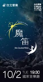 台北愛樂歌劇坊—莫札特《魔笛》 W.A. Mozart: Die Zauberflöte