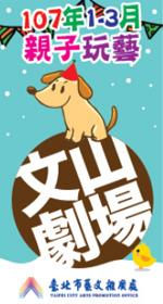文山劇場 2018年《親子玩藝》1-3月活動系列