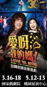 果陀劇場 2018年中文音樂劇兩岸狂燒加演場《愛呀,我的媽!》 LOVE YA MOM