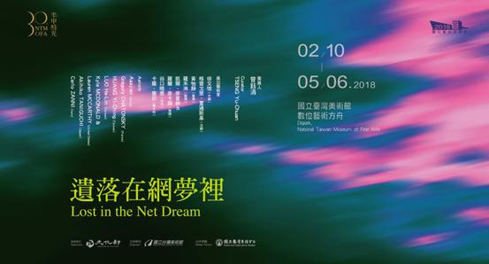 2018數位藝術策展案「遺落在網夢裡」