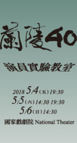蘭陵40《演員實驗教室》 Experimental Actors Studio