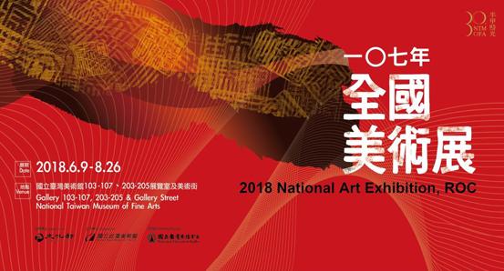 一O七年全國美術展
