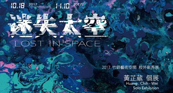 《迷失太空》-黃芷葳 個展