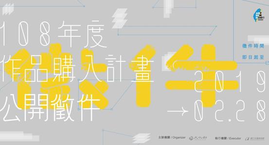 藝術銀行108年度作品購入計畫公開徵件