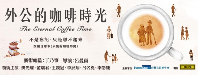 《外公的咖啡時光》 The Eternal Coffee Time